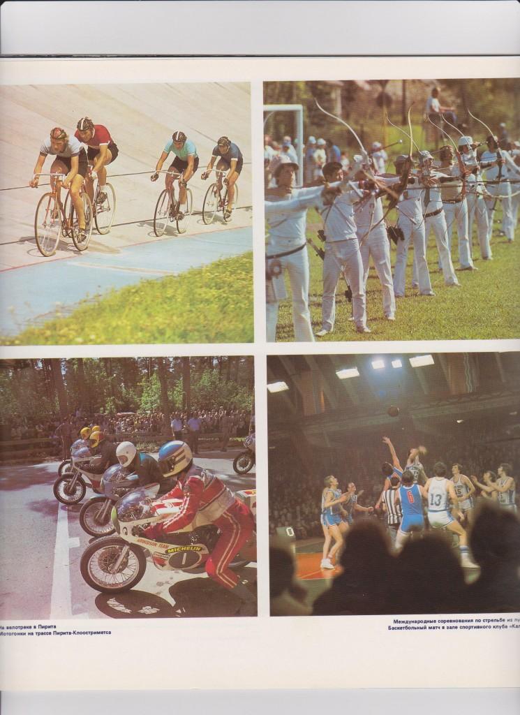 Олимпиада 80