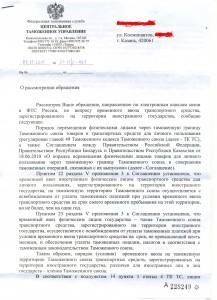 ответ Центрального Таможенного Управления на вопрос о правилах временного ввоза автомобиля